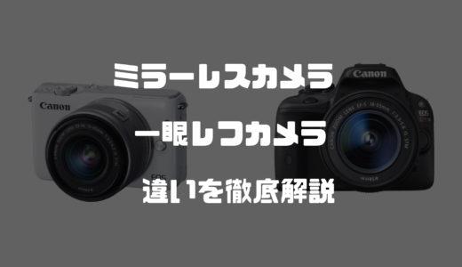 【カメラ】ミラーレスと一眼レフの違いを徹底解説
