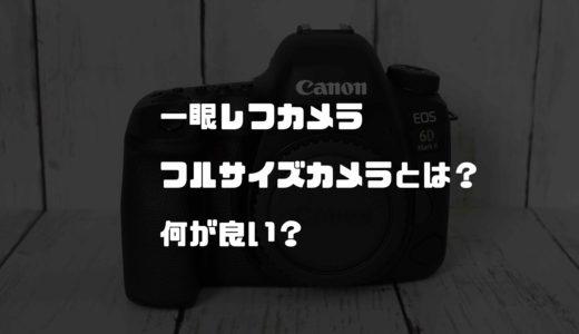 【一眼レフ】フルサイズカメラとは?何が良い?