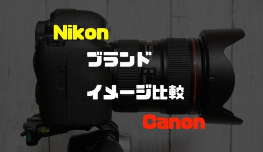 ニコンとキヤノンの違いをブランドイメージ別に比較