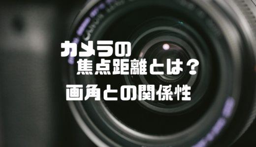 このレンズでどこまでの距離が撮れる?カメラの焦点距離と画角との関係性