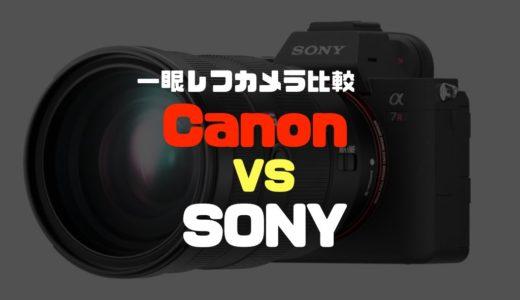 【一眼レフカメラ比較】キヤノンVSソニー