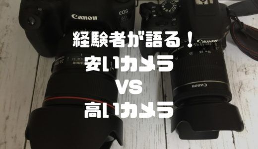 経験者が語る!安いカメラと高いカメラの違い!