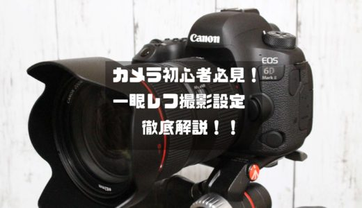 カメラ初心者必見!一眼レフの撮影設定徹底解説!