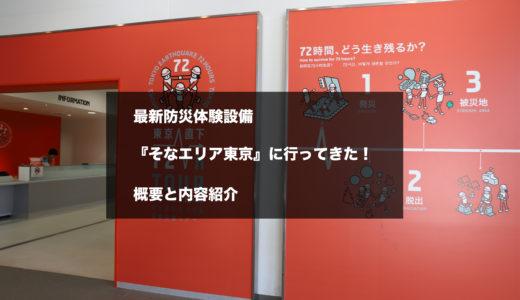 最新防災体験設備『そなエリア東京』に行ってきた!概要と内容紹介、シン・ゴジラにも使用