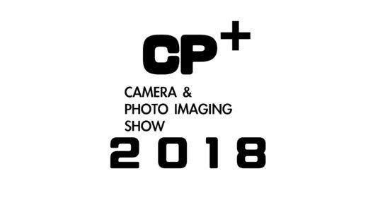カメラの祭典『CP+2018』開催概要・レポート