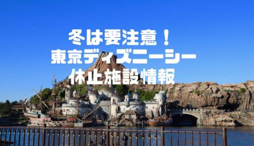 随時更新!2018年最新!東京ディズニーシー休止情報