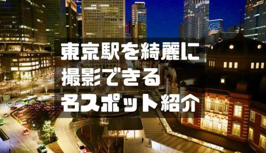 東京駅の夜景を綺麗に撮影できる名スポット紹介!