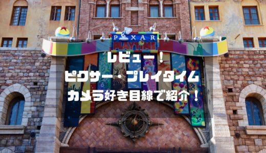 【レビュー】ピクサー・プレイタイム!カメラ好き目線で紹介