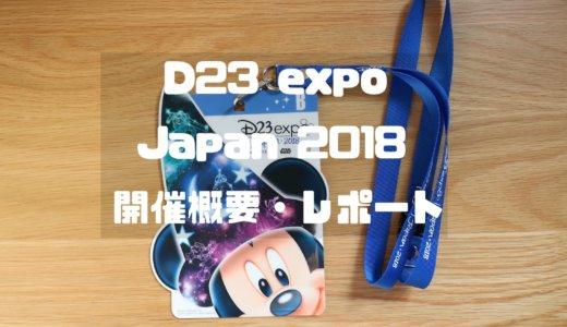 ヤァ!ヤァ!ヤァ!D23 expo japan 2018がやってきた!概要とレポート