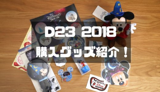 D23 expo japan 2018購入グッズ紹介!