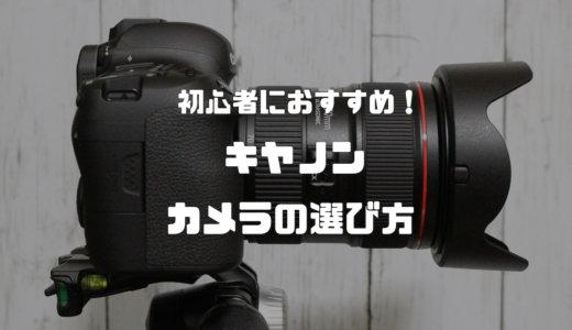 初心者におすすめ!キヤノンの一眼レフ・ミラーレスカメラ紹介・選び方