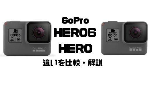 GoPro初心者必見!「HERO6」と「HERO」の違いを比較・解説