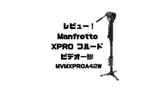 【レビュー】手軽に本格動画が撮れる!Manfrotto XPRO フルード ビデオ一脚 MVMXPROA42W
