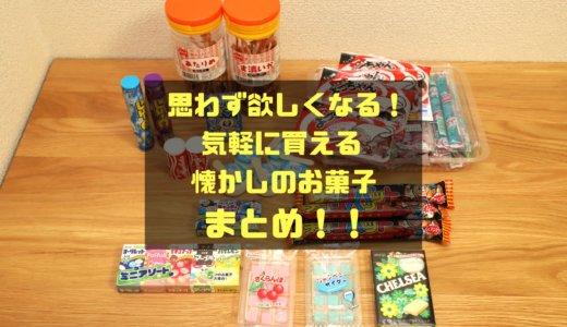 思わず欲しくなる!気軽に買える懐かしのお菓子まとめ!!