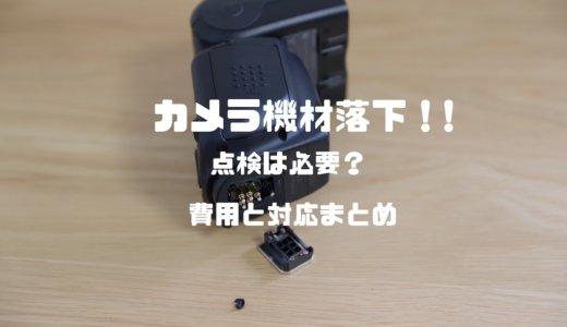 一眼レフカメラを落とすと修理は必要?落下後の対応まとめ