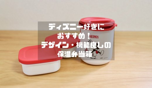 【レビュー】ディズニー好きにおすすめ!デザイン・機能性良しの保温弁当箱!!