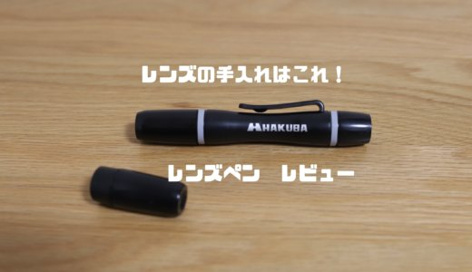 【レビュー】手軽で簡単!レンズの手入れはレンズペンがおすすめ!