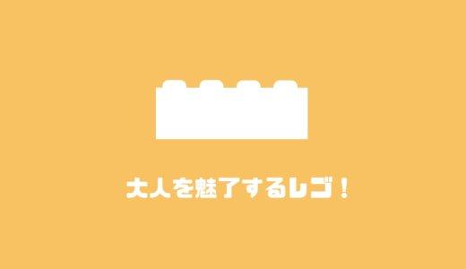 大人を魅了するレゴ!個人的に欲しい商品8選!!