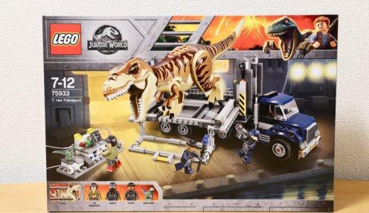 【レビュー】大満足のセット!レゴ ジュラシック・ワールド 75933 T-レックスの輸送