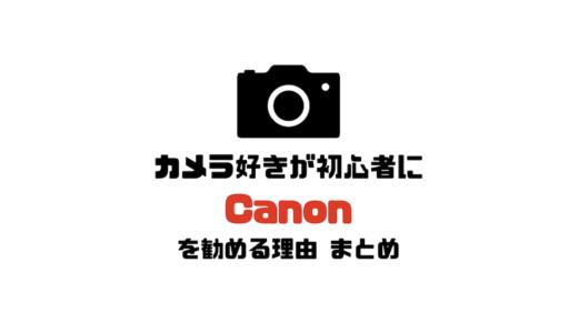 【一眼レフ】カメラ好きが初心者にキヤノンを勧める理由まとめ