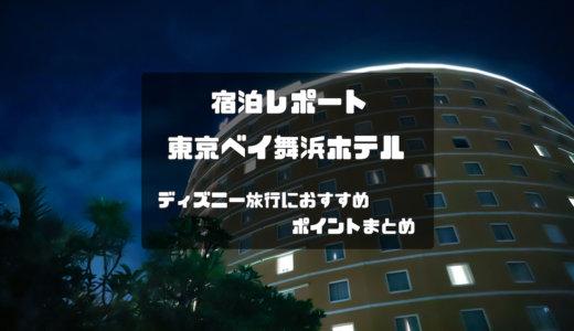 【宿泊レポート】東京ベイ舞浜ホテル!ディズニー旅行ポイント紹介!