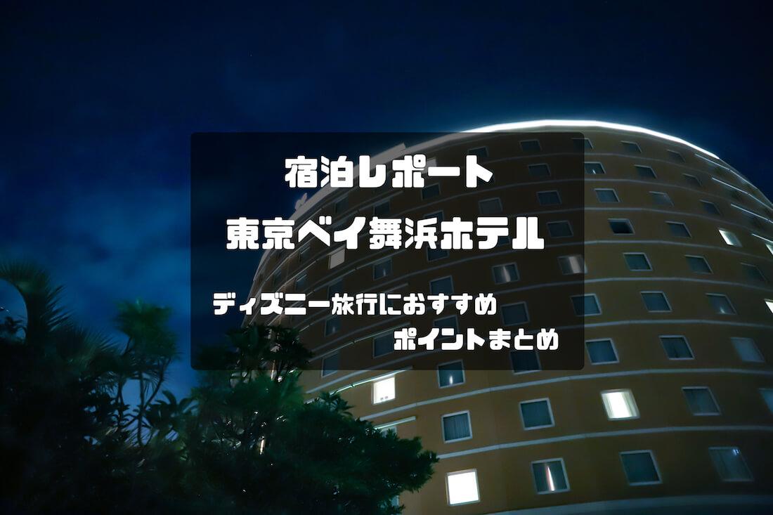 宿泊レポート】東京ベイ舞浜ホテル!ディズニー旅行ポイント紹介