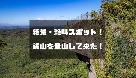 絶景・絶叫スポット!鋸山を登山して来た!周辺の観光スポットも紹介